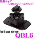 Beat-Sonic ビートソニック QBL6 Q-Ban Kit 超強力粘着スタンド