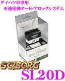 【】【在庫あり即納!!!!カードOK!!】サイボーグ★SCIBORG SL20D OBDII接続車速連動オートドアロックシステム【時速20kmで自動ドアロック!!シフトをPにすれば