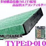 MLITFILTER エムリットフィルター D-010 エアコンフィルター 【アクア・アルファード・ヴェルファイア・カローラフィールダー・クラウン・ランドクルーザー・マークX・プリ