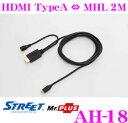 STREET Mr.PLUS AH-18 HDMIケーブル 【HDMIコネクタ付きナビゲーションと MHL対応スマートフォンを接続するときに便利!】