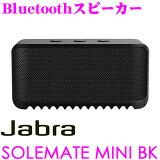 Jabra★ジャブラ SOLEMATE MINI BK Bluetooth対応スピーカー 【カラー:ブラック】