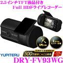ユピテル★DRY-FV93WG カメラ・本体一体型Full HD対応 GPS搭載常時録画ドライブレコーダー