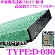 MLITFILTER エムリットフィルター TYPE:D-030 エアコンフィルター 【花粉やPM2.5を除去して抗菌・防臭!!】 【タント/ミラ/ムーヴ/アルト/ワゴンR/86等】
