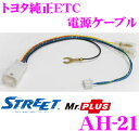 STREET Mr.PLUS AH-21 トヨタ純正ETC電源ケーブル 【イクリプス製ナビゲーション対応】