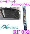 NEWING ニューイング ロールフィットスクリーンプラス 52cm RF-052 【フックを窓にかけて上下連動】