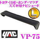YAC ヤック VP-75 ナビシェード...