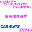 CARMATE ZSP43 カーメイト ロッドホルダーファーストストライク用 十字穴付きネジM6×30 4本