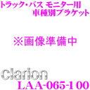 クラリオン LAA-065-100 トラック・バス用モニター用 車種別ブラケット 【ギガ(H21〜)対応】