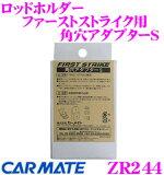 CARMATE★ZR244 カーメイト ロッドホルダーファーストストライク用角穴アダプターS