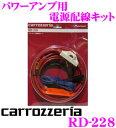 カロッツェリア RD-228 パワーアンプ用 電源配線キット