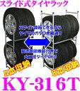 CHK KY-316T スライド式4〜8本収納タイヤラック 【スタッドレスタイヤや純正タイヤの収納に最適!!】