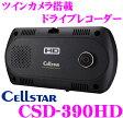 ショッピングドライブレコーダー セルスター CSD-390HD ツインカメラ搭載 100万画素 ハイビジョン ドライブレコーダー 【国内生産/3年保証付き】