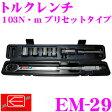 ニューレイトン エマーソン EM-29 トルクレンチ 【103N・mプリセットタイプ】