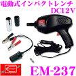 ニューレイトン エマーソン EM-237 電動式インパクトレンチ DC12V 【見やすい回転切替スイッチ付き】