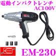 ニューレイトン エマーソン EM-230 電動インパクトレンチ AC100V 【固く締まったボルトも取り外し可能】