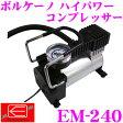 ニューレイトン エマーソン EM-240 ボルケーノ ハイパワーコンプレッサー 【自動車や自転車の空気入れに】