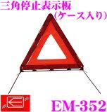 ニューレイトン★エマーソン EM-351 三角停止表示板(ケース入り) 【EU規格適合品】