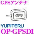 ユピテル OP-GPSD1 GPSアンテナ 【DRY-WiFi20c対応】