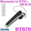 SEIWA セイワ BT670 BluetoothハンズフリーME4UD 【iPhone6/iPhone6Plus対応】 【カラー:ブラック】