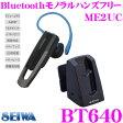 ショッピングbluetooth SEIWA セイワ BT640 Bluetoothモノラルハンズフリー ME2UC 【iPhone6/iPhone6Plus対応】 【カラー:ブラック】