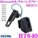 SEIWA セイワ BT640 Bluetoothモノラルハンズフリー ME2UC 【iPhone6/iPhone6Plus対応】 【カラー:ブラック】