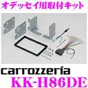 カナック KK-H86DE ホンダ ホンダ オデッセイ(H25/11〜)用 オーディオ/ナビ取付キット