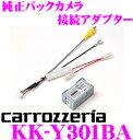 カロッツェリア KK-Y301BA 純正バックカメラ接続アダ...