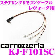 カロッツェリア ステアリングリモコンケーブル インプレッサ フォレスター キューブ ジューク サイバー