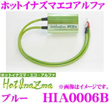 サン自動車 HotInazma HIA0006B...の商品画像