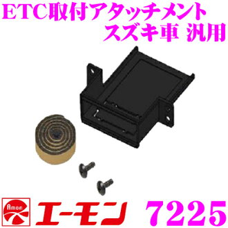 Eman industrial ★ 7225 ETC mounting attachment Suzuki car generic types