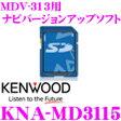 ケンウッド KNA-MD3115 MDV-313用バージョンアップSDカード 【2014年12月発売版(2014年度版)】