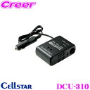【車内電源week開催中♪】セルスター DCU-310 DC/DCコンバーター 24V車専用コンバーター 【DC12V/AC100V/USB5V】 【バッテリー電圧の変化に強い!】