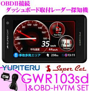 GWR103sdset