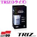 【本商品エントリーでポイント5倍!】ソフト99 TRIZ(トライズ) 【ケイ素系ボディコーティング剤】