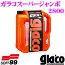 ソフト99 ガラコ スーパージャンボ 2800 【ウォッシャー液】