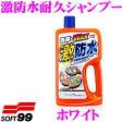 ソフト99 激防水耐久シャンプー ホワイト 【強力防水効果!】