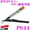 ソフト99 ガラコワイパー PS-14 パワー撥水雪用ワイパーブレード 650mm 【安定した払拭性能のスノーワイパーブレード】