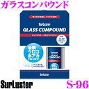 シュアラスター Surluster S-96 ガラスコンパウンド 【ウォータースポットや頑固な油膜、古いガラスコート被膜を強力除去!!】