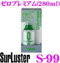 シュアラスター Surluster S-99 ゼロプレミアム(280ml) 【お手軽と究極の艶・光沢・耐久性を実現した最上級モデル!!】