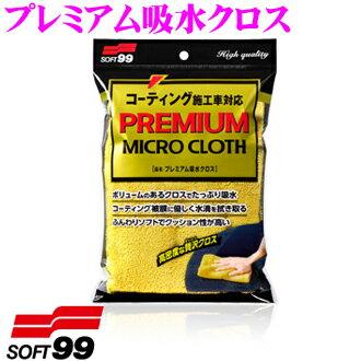 ソフト99 プレミアム吸水クロス 【プロ施工コーティング車にも安心して使用可能!】