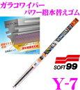 ソフト99 ガラコワイパー Y-7 パワー撥水輸入車用ワイパー替えゴム 450mm ゴム幅:6mm