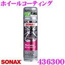 SONAX (ソナックス) 436300 ホイール用 コーティング剤 【頑固な汚れを跳ね返すホイールクリーナー 内容量:400ml/ホイール約12本分】