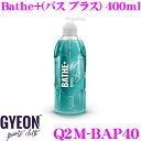 GYEON ジーオン Q2M-BAP40Bathe+(バスプラス) 400ml洗うだけで強力な撥水効果を発揮!