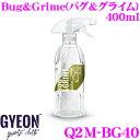 GYEON ジーオン Q2M-BG40 Bug&Grime(バグ&グライム) 400ml 付着した虫汚れをスムーズに除去する