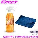 GYEON ジーオン Q2M-WC100 WetCoat(ウェットコート) 1000ml Q2MA-SD-M SilkDryer(シルクドライヤー) M マイクロファイバークロス セット