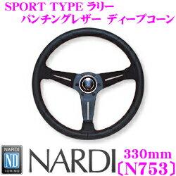 NARDI ナルディ SPORTS TYPEラリー N753 330mmディープコーンタイプステアリング 【パンチングレザー/レッドステッチ/オフセット52mm】