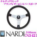 【本商品エントリーでポイント7倍!!】NARDI ナルディ CLASSIC(クラシック) N342 340mmステアリング 【ブラックレザー&シルバースポーク】