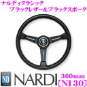 NARDI ナルディ CLASSIC(クラシック) N130 360mmステアリング 【ブラックレザー&ブラックスポーク】