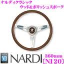 【只今エントリーでポイント7倍&クーポン!】NARDI ナルディ CLASSIC(クラシック) N120 360mmステアリング 【ウッド&ポリッシュスポーク】