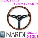【本商品エントリーでポイント9倍!】NARDI ナルディ CLASSIC(クラシック) N121 360mmステアリング 【ウッド&ブラックスポーク】